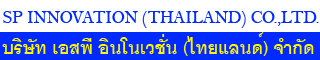 SP INNOVATION (THAILAND) CO.,LTD.